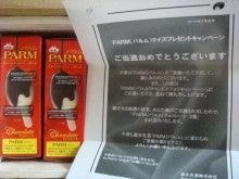 パルム2箱