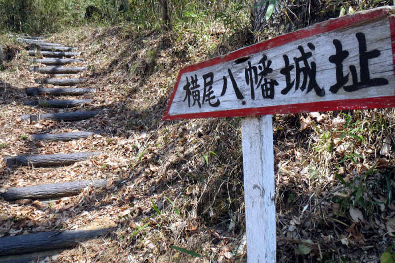 横尾八幡城/城址入口