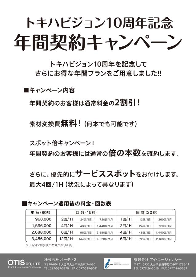 TOKIWAVISION10