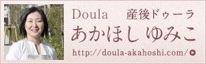 産後ドゥーラ あかほしゆみこ doula-akahoshi.com