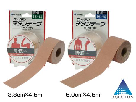 チタンテープ伸縮