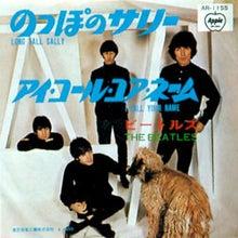 John's BOOROCKSブログ-I Love The Beatles, Fender Guitars & Movies!ビートルズ、シングル盤私的雑感(その105)『のっぽのサリー/アイ・コール・ユア・ネーム』(4)コメント