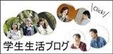 八戸工業大学 学生生活ブログ