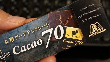 森永製菓チョコレート カレ・ド・ショコラ