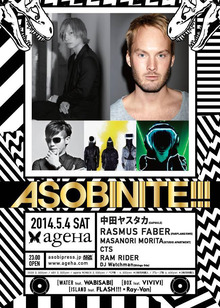 ASOBINITE!!! -Golden Week Special-