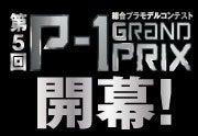 第5回P-1グランプリ
