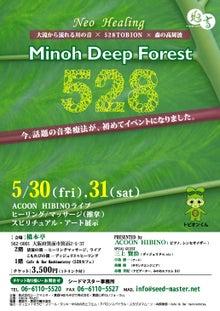 Neo Healing MINOH Deep Forest