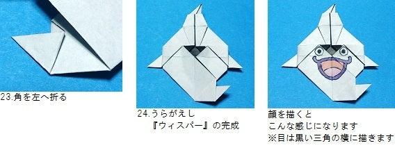 クリスマス 折り紙 妖怪ウォッチの折り紙 : matome.naver.jp