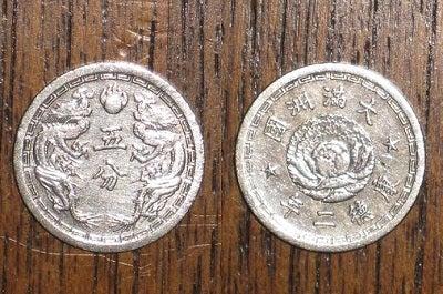 大満州国五分硬貨