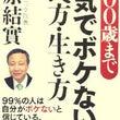 【新刊書籍】『100…
