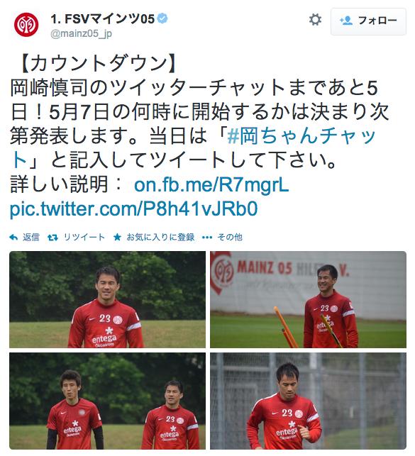 岡崎慎司 マインツ 日本人 ゴール記録更新 ツイッターチャット