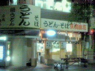 クラブ 六甲 道 快活