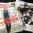 SJ10周年カタログ…