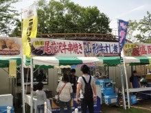 尾花沢牛串焼き