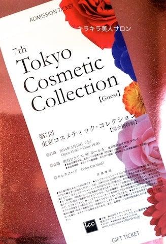 東京コスメティックコレクション7th