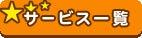 広告まんが・宣伝マンガの ココロの漫画制作-サービス一覧