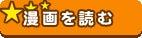 広告まんが・宣伝マンガの ココロの漫画制作-漫画を読むボタン