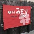 """""""麺家 ゐをり""""さん…"""