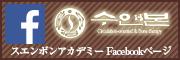 スエンボンアカデミー Facebookページ