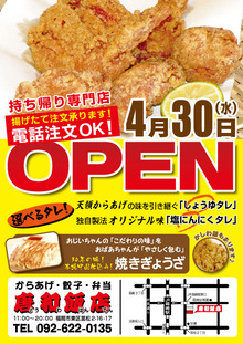 唐揚げ屋オープンチラシ