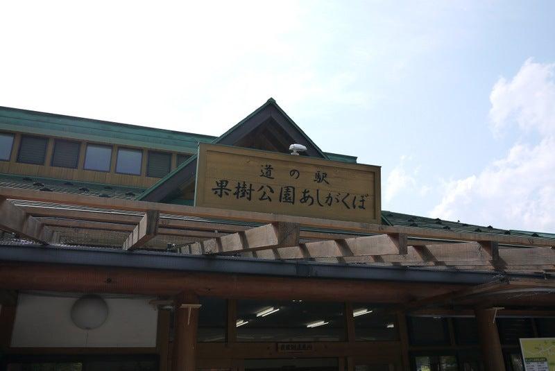 果樹公園あしがくぼ(近景