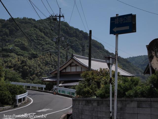12 一峰寺公園