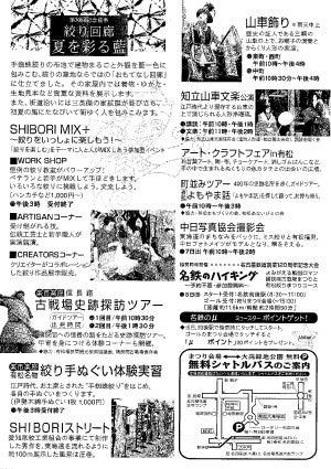 有松絞り祭り2014