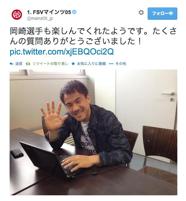 岡崎慎司 ツイッターチャット まとめ Shinji Okazaki Twitter