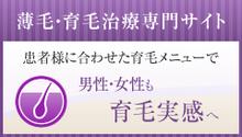 薄毛・育毛治療専門 ヤナガワクリニック