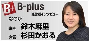 ビープラス様経営者インタビューバナー