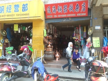 通海銅製品販売