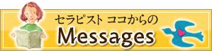 セラピスト ココからのメッセージ