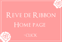 Reve de Ribbon*大阪市ポーセラーツサロン*