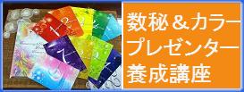 数秘&カラープレゼンター養成講座