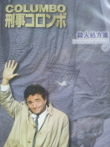 DVD「殺人処方箋」