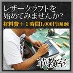 ハンド メイド レザークラフト★風炎★(フェーン)