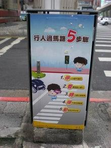 横断歩道の渡り方