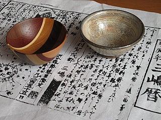 箱根寄木細工と三島手のぐい吞み