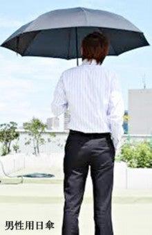 男性用日傘通販