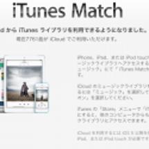 iTunes Mat…