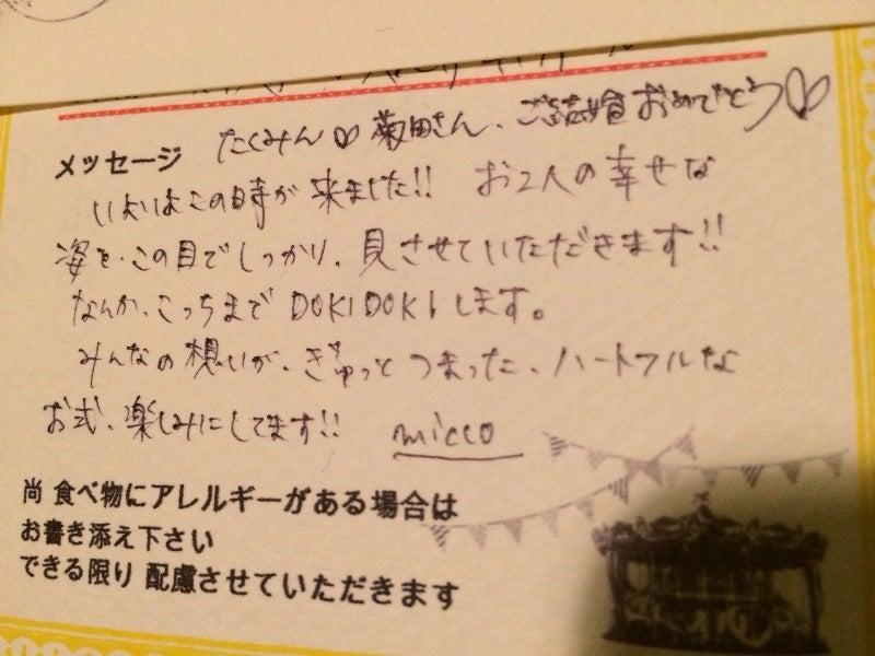 結婚式 招待状の返信:2|菊姫の ...