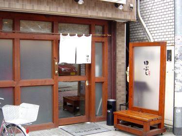 TabushiKouenji