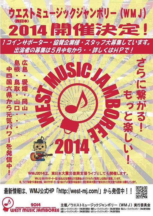 wmj2014ポスター表