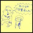 仮免試験第4弾!