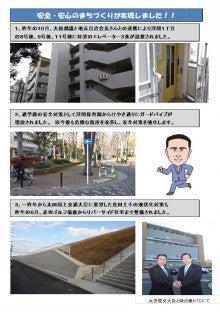 稲垣通信 号外4
