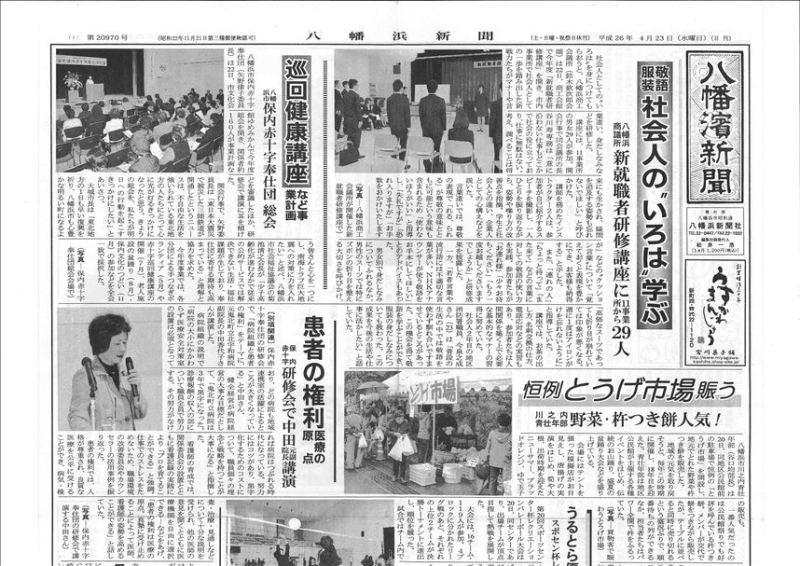 八幡浜新聞記事26・4・23