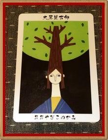 日本の神様カード,大屋毘古神