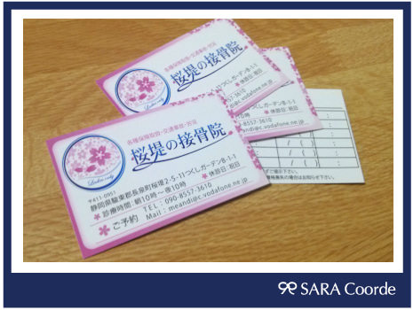 桜堤の接骨院診察券