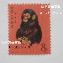 中国切手・買取してま…