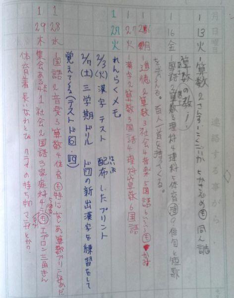 私の小学校6年生の連絡帳その ... : 小学2年生漢字一覧 : 漢字